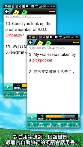 旅遊英語4:購物 緊急事故