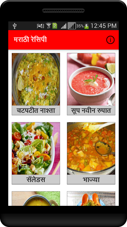 Marathi recipes offline android apps on google play marathi recipes offline screenshot forumfinder