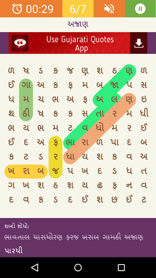 Word Search Gujarati- screenshot