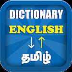 English Tamil Dictionary Tamil English Dictionary 6.4