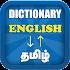 English Tamil Dictionary Tamil English Dictionary