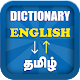 English Tamil Dictionary Tamil English Dictionary Download on Windows
