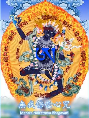 Multimedia suara Mantra Nairatmya Bhagawati