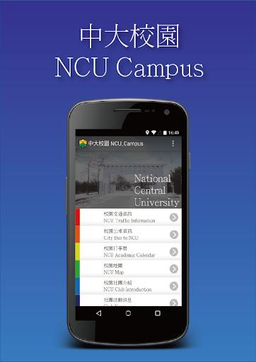中央校園 NCU Campus APP