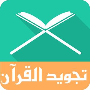 تعليم تجويد القرآن ببساطة - Tajweed for PC