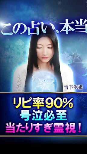 【占い】雪下氷姫 愛・共命術