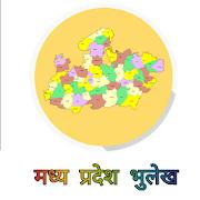 Madhya Pradesh Land Records (Bhulekh) - भुलेख