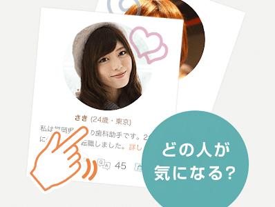 出合いは趣味から-タップル誕生-恋活・出会系アプリ登録無料 screenshot 2