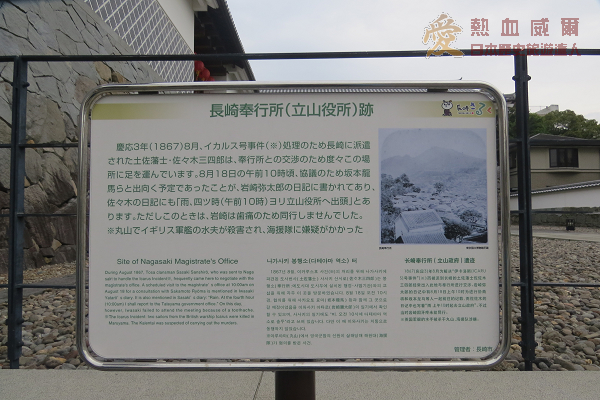 日本紀行:長崎歴史文化博物館(長崎奉行所) | 熱血威爾