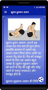 Yogasan in Hindi - náhled
