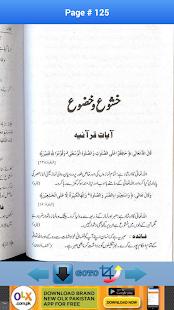 Muntakhab(Selected) Ahadees - náhled