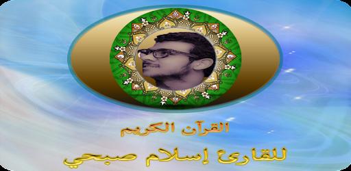 SOBHI TÉLÉCHARGER ISLAM QURAN GRATUITEMENT MP3