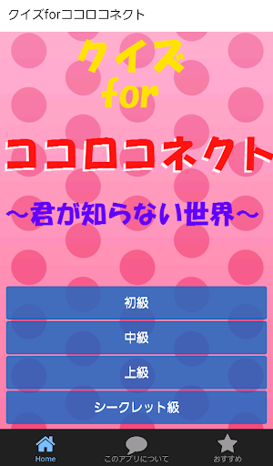 クイズforココロコネクト~シークレットクイズ集録~