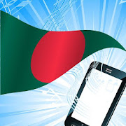 Bangladesh Radio Stations