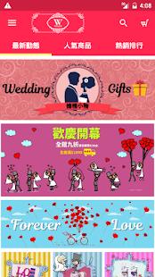 W-婚禮小物官方購物 - náhled