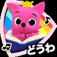 PINKFONG!知育アニメ絵本