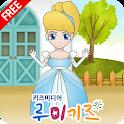 루미키즈 유아동화 : 신데렐라(무료)