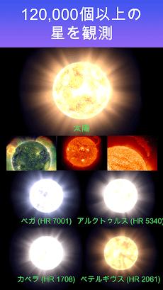 Star Walk - スターアトラス: 星座、星、惑星、衛星、その他の空オブジェクトのおすすめ画像4