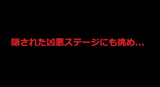 たまよけ【棒人間】 screenshot 9