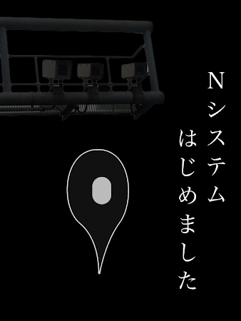 交通違反撲滅委員会FREE オービス・ねずみ取り・Nシステム 6.2 screenshot 1362760