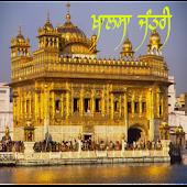 Shri guru granth sahib ji in hindi