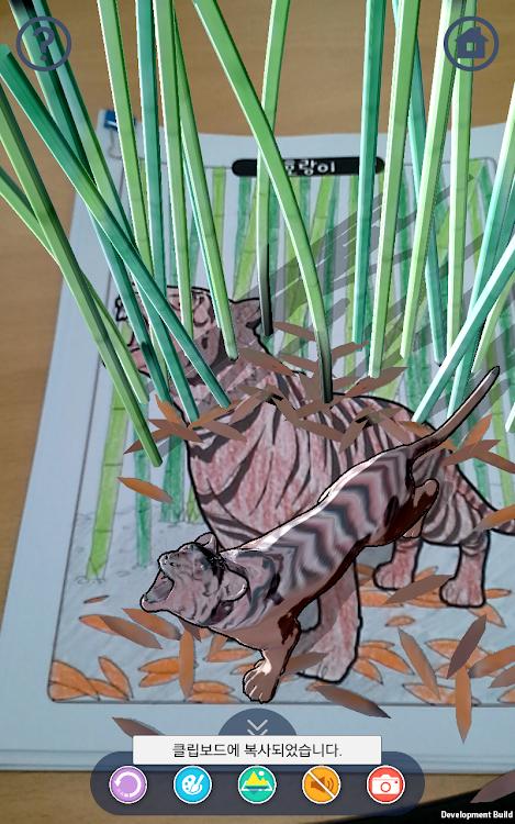 에듀알 색칠공부 Android แอป Appagg