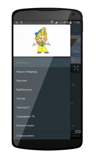 Мультфильмы ТОП скачать на планшет Андроид