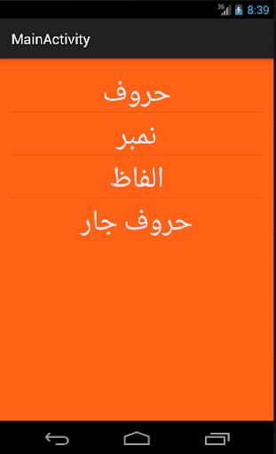 Learn Urdu Basics and Advanced