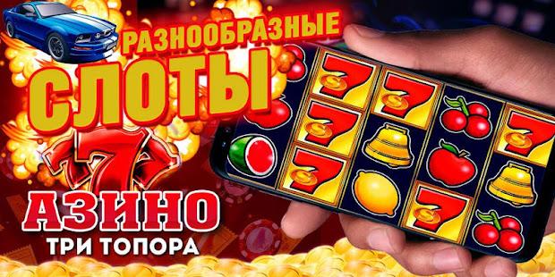 официальный сайт азино 3 топора играть на деньги