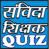 SAMVIDA SHIKSHAK (MPTET) QUIZ (MCQ) IN HINDI