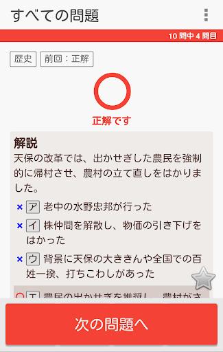 u9ad8u6821u5165u8a66u30fbu53d7u9a13u5bfeu7b56u554fu984cu96c6uff5eu793eu4f1auff5eu30102018u5e74u5ea6u7248u3011 1.5.1 Windows u7528 3