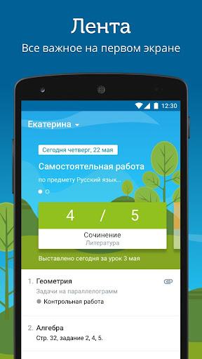 Dnevnik.ru screenshot 1