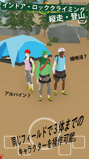 Climber'sHigh2 - Addicted to the Climb 1.1.8 screenshots 2