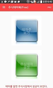 주식테마북 Premium - náhled