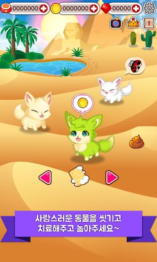 免費下載休閒APP|동물쥬디: 사막여우 돌보기 키우기게임 app開箱文|APP開箱王