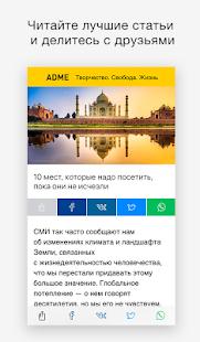 AdMe - náhled