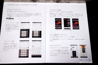Photo: Xperia Z / Xperia Tablet Z Event Marketing Materials: Xperia Z in-depth brochure - page 21 - showing off some updates to POBox (although I wish their Japanese keyboard could work like their English one does with swyping), new more advanced task switcher including small app support, and other customizations