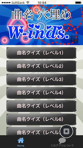 曲名穴埋めクイズ・W-inds.編