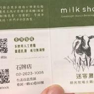迷客夏 Milk Shop