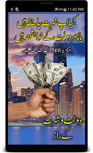 Daulat Aur Shuhrat Ka Raaz for PC-Windows 7,8,10 and Mac apk screenshot 2