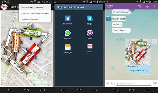 Метро и МЦК - Схемы станций screenshot 9