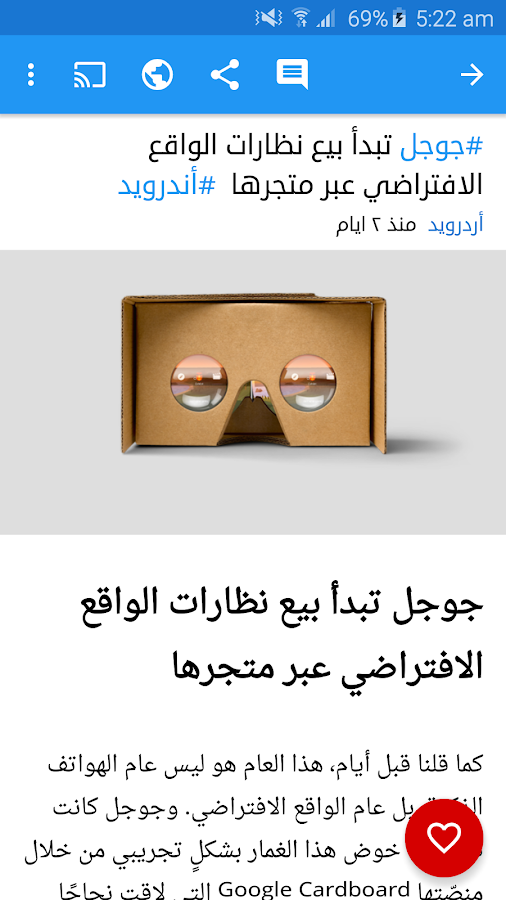 ‪Tabe3 arabic news reader تابع‬‏- screenshot