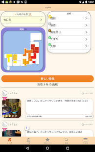 さけねこさん 日本酒SNS BETA- screenshot thumbnail