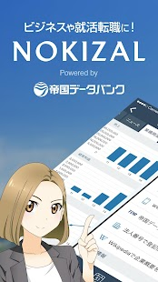 NOKIZAL powered by 帝国データバンク Screenshot