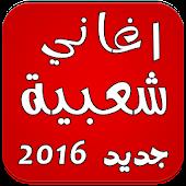 اغاني شعبية مغربية بدون انترنت