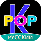 Amino K-Pop Russian Кпоп icon