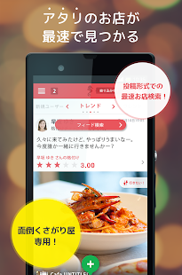 SynchroLife Japan's Foodie App- screenshot thumbnail