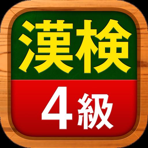 教育の漢検4級 無料!漢字検定問題集 LOGO-記事Game