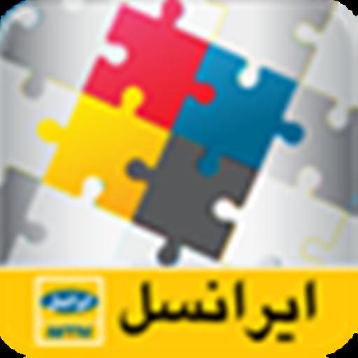 MyIrancell (app)