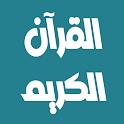منصور السالمي القرآن  بدون نت icon